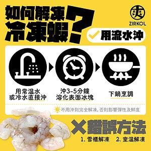 廚藝小貼士 - 如何解凍冷凍蝦