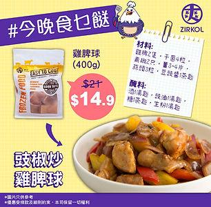 今晚食乜餸系列 - 豉椒炒雞脾球