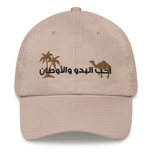 Uhibu Albadw Wal'awtan Cap