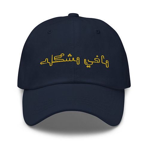 There is no problem Emirati Dialect Cap