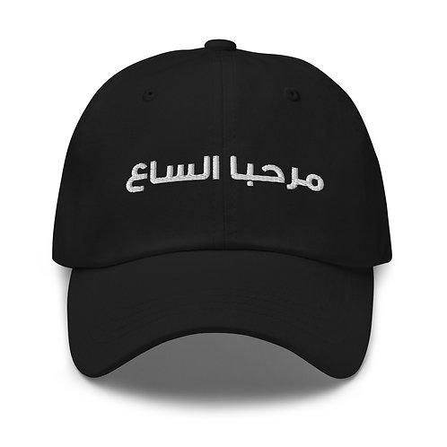 hello/welcome Emirati Dialect Cap