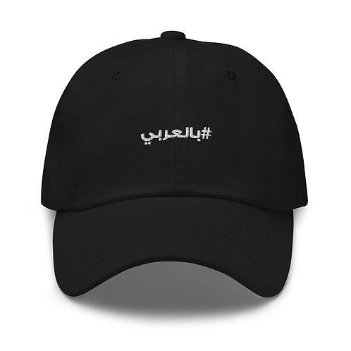 Arabic Text Cap