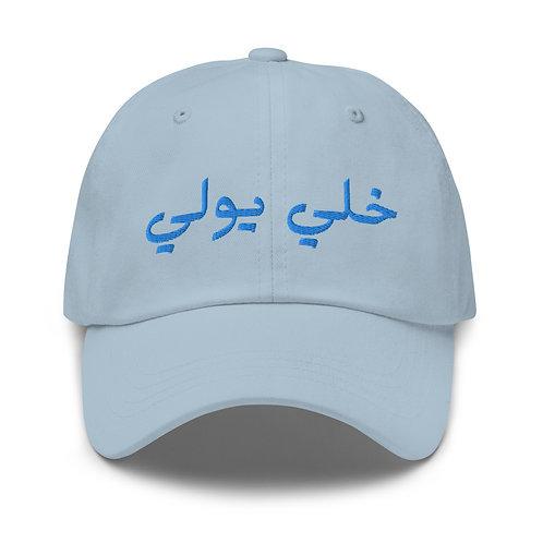 Ignore It Emirati Dialect Cap