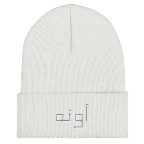 As If Emirati Dialect Beanie