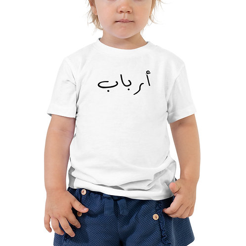 Arbaab Toddler Short Sleeve Tee