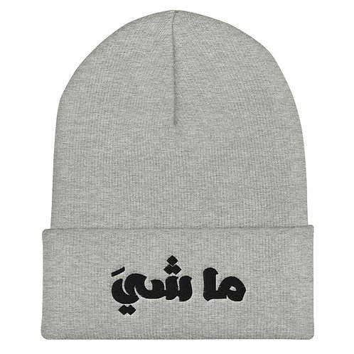 Nothing Arabic Text Beanie