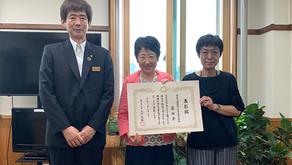 「令和2年度彩の国森林・林業表彰」受賞