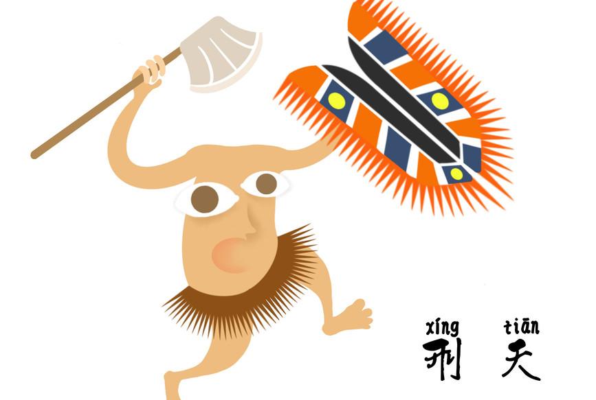 Xing Tian         ▲