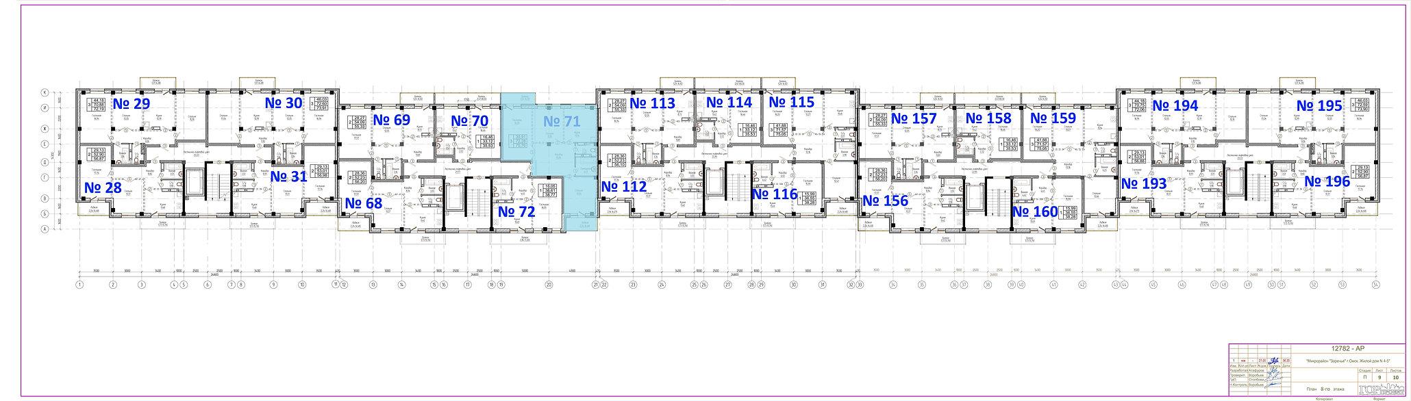 8 этаж кв 71.jpg