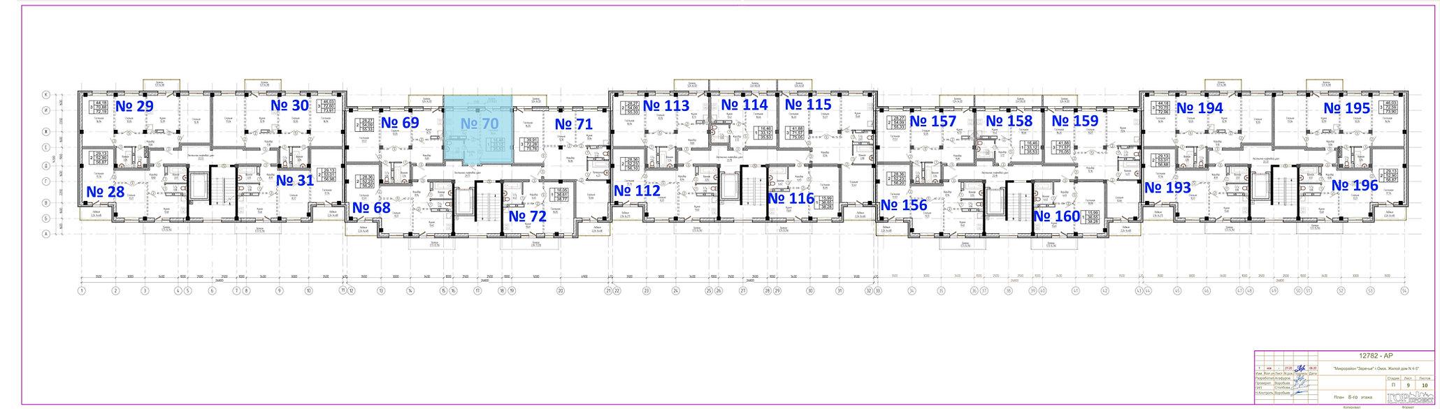 8 этаж кв 70.jpg