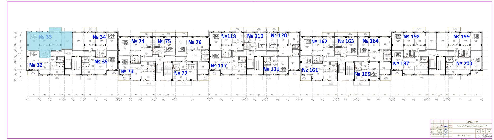 9 этаж кв 33.jpg