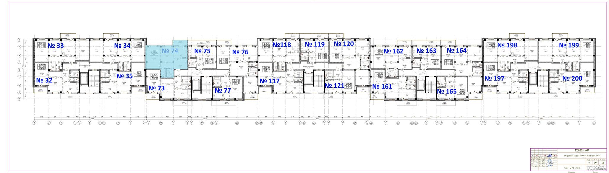 9 этаж кв 74.jpg