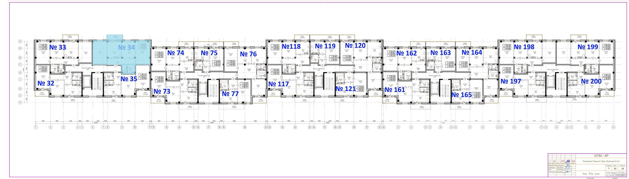 9 этаж кв 34.jpg