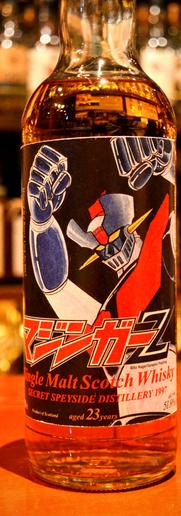 シークレッドスペイサイド1997  23年マジンガーZ(マッカラン)