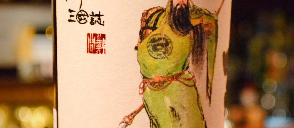 バーンサイド1991 28年(三国志「関羽」ラベル)スペイサイド ブレンデッドモルト