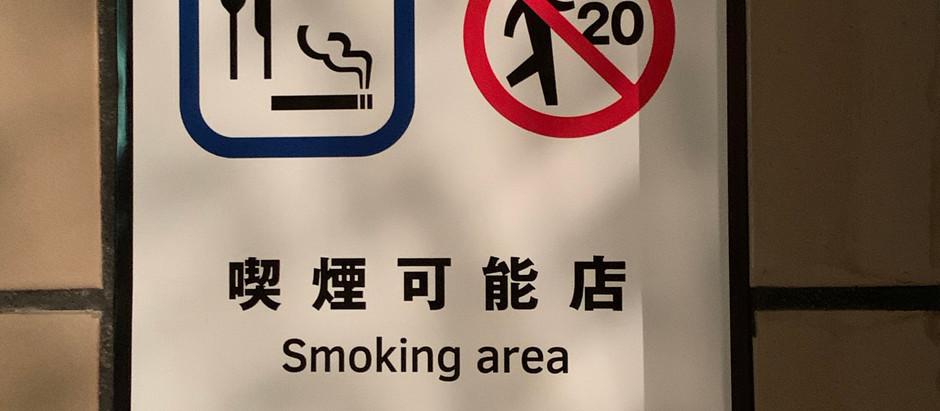 BAR SENDAでも4月1日以降も喫煙できるように申請致しました。