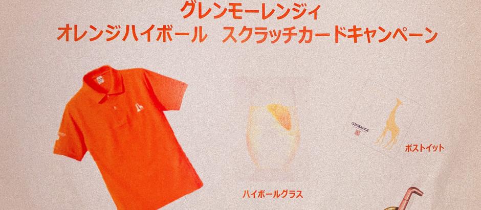 グレンモーレンジ ノベルティグッズプレゼント キャンペーン