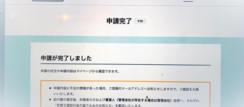 申請完了!