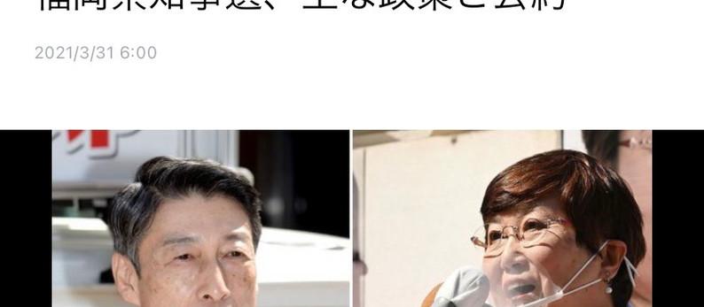 来週は福岡県知事選!