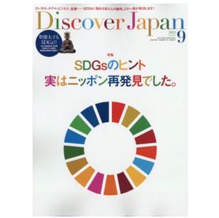 ディスカバージャパン9月号