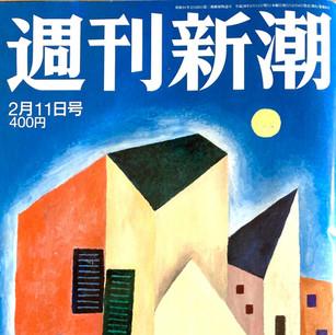 週刊新潮(2016年2月11日号)