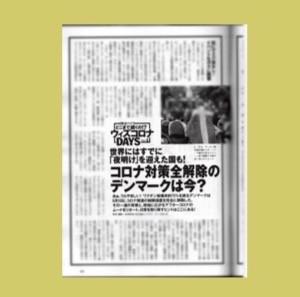 週刊プレイボーイ記事掲載!