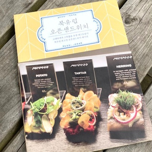 韓国語版「北欧のオープンサンドイッチ」(2018年)