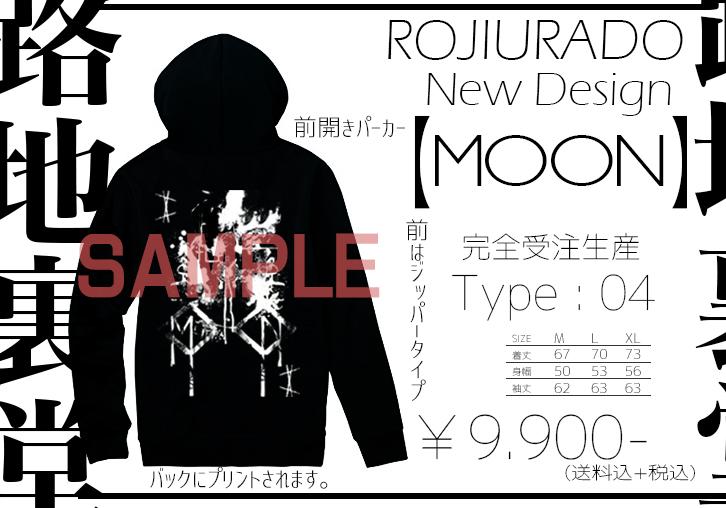 【MOON】Type.04