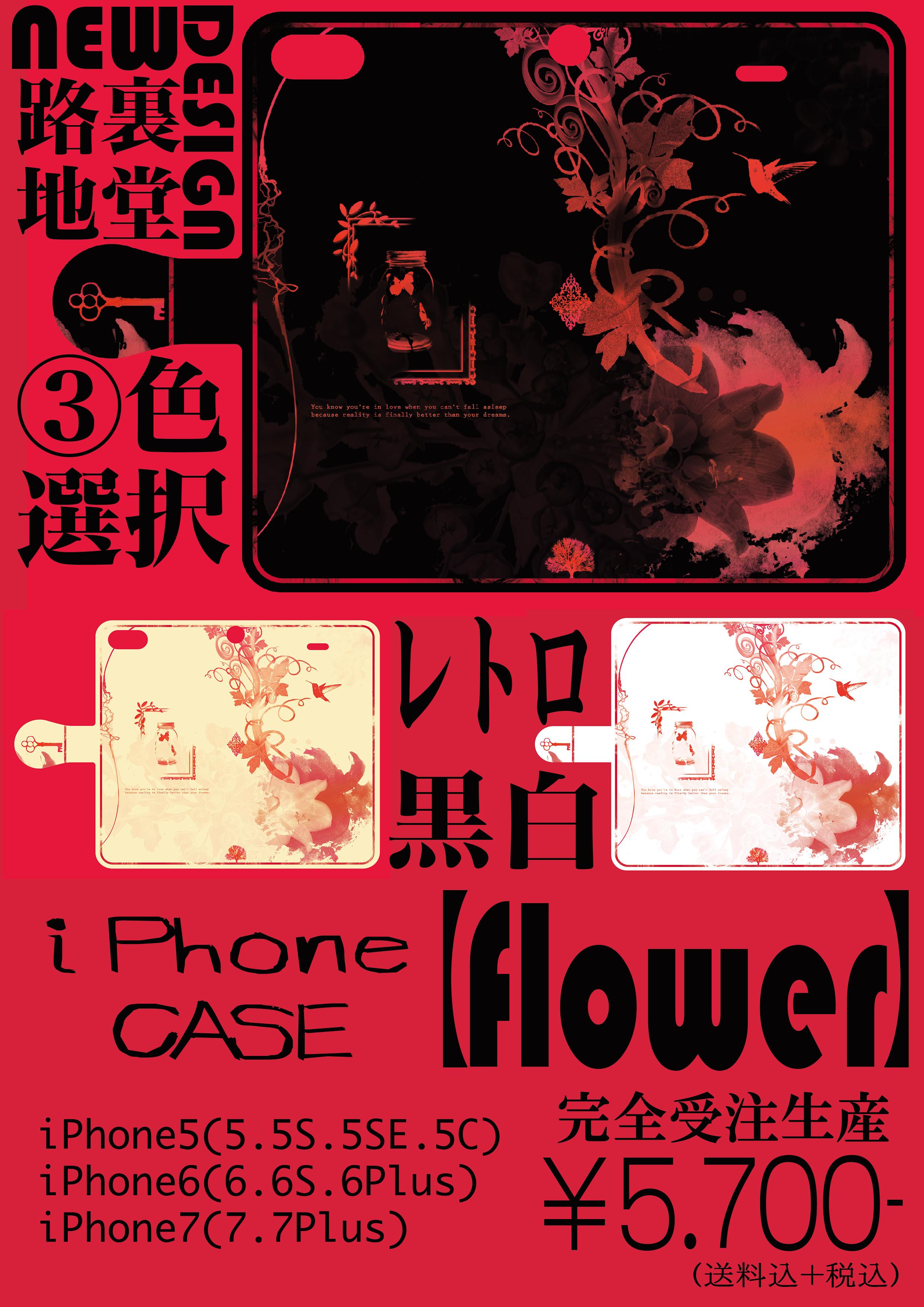 【flower】iPhone ケース