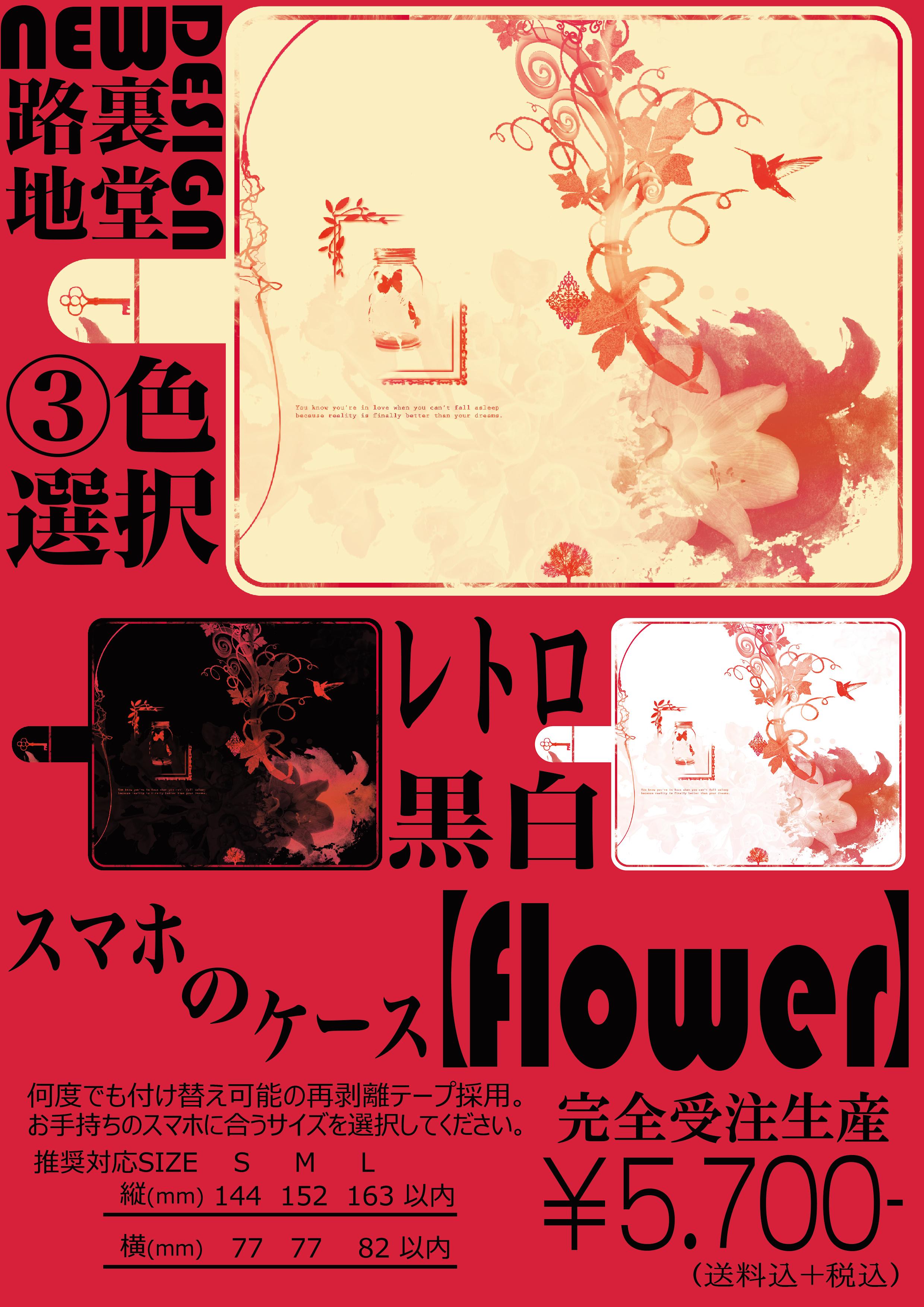【flower】スマホのケース