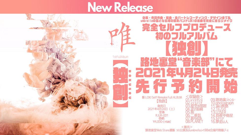 dokuso_release.jpg