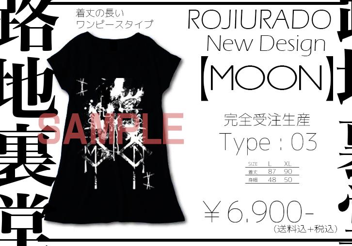 【MOON】Type.03