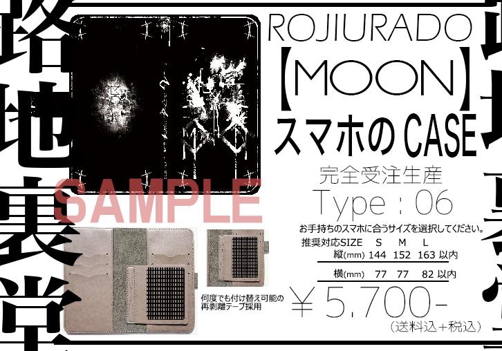 【MOON】スマホケース