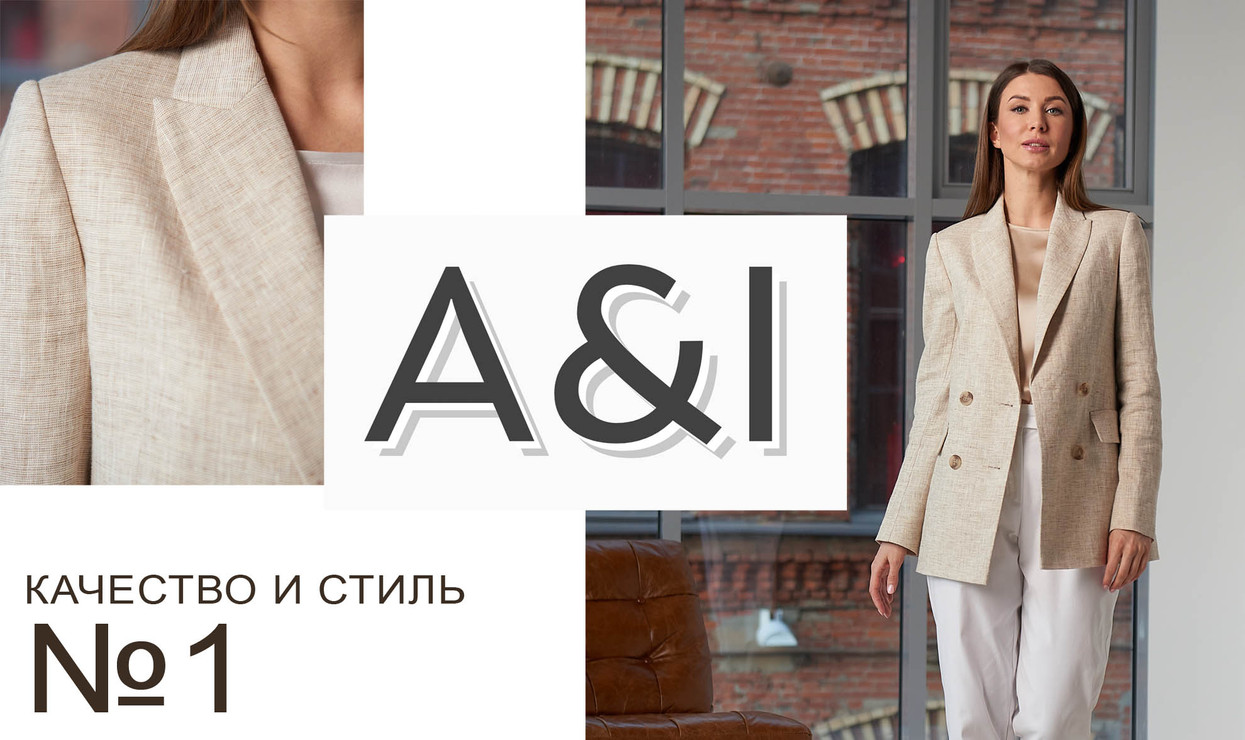 Баннер A&I Пиджак Web.jpg