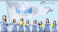 中国電力×STU48「地域応援プロジェクト」