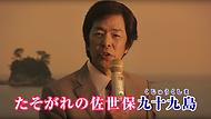 九十九島パールシーリゾート「たかたさんと秋SC」篇