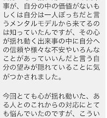 【モニター様の感想】エンパシーセッション05
