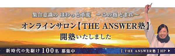 theanswer開塾.jpg