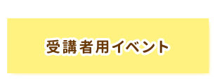 受講者用イベント.jpg