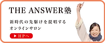 theanswer.png