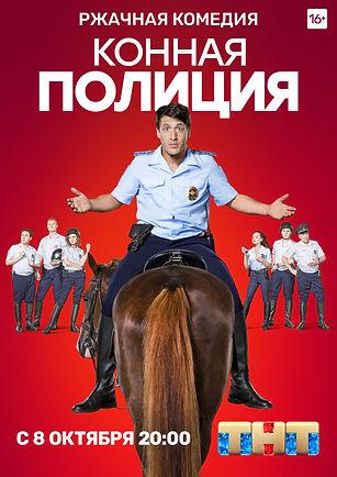 конная полиция 2.jpg
