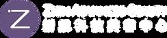 Zkin Advanced Beauty_logo2 - 複製 拷贝1.png