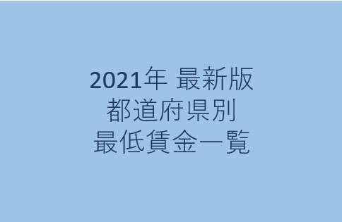 【最新版】2021年 都道府県別 最低賃金一覧