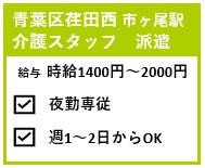 青葉区荏田西.jpg