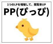ぴっぴ.png