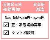 看護師目黒区三田派遣.jpg