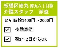 介護_板橋区徳丸.jpg