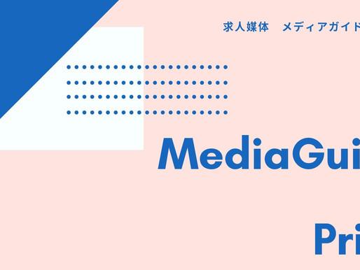 【求人媒体ガイド・価格表】新規開設のお知らせ