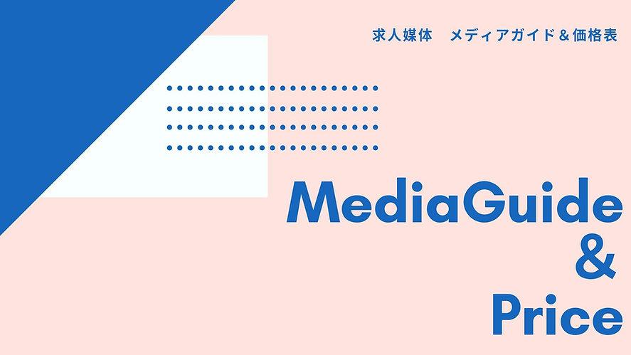 MediaGuide & Price.jpg