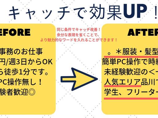 【成功事例】原稿閲覧率、応募率UP(オフィスワーク)